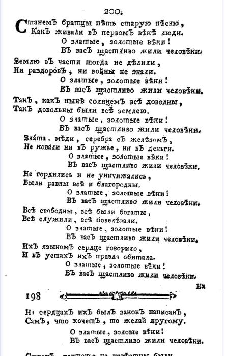 Из книги Чулкова