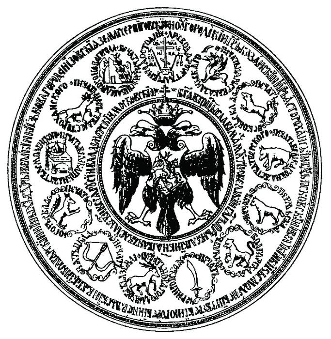 Оттиск Большой государственной печати Ивана Грозного, на которой были собраны гербы входивших в Московское княжество земель. Источник: историк.рф
