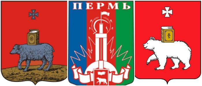 Гербы города Пермь - старый, советского образца и современный. Источник: wikipedia.org