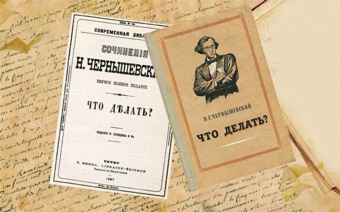 Первое издание романа «Что делать?»