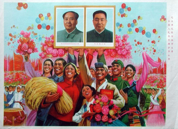 Плакат 1976 г. показывает народную поддержку Хуа Гофену, назначенному преемником Председателя Мао, который, однако, скоропостижно скончался в том же году.