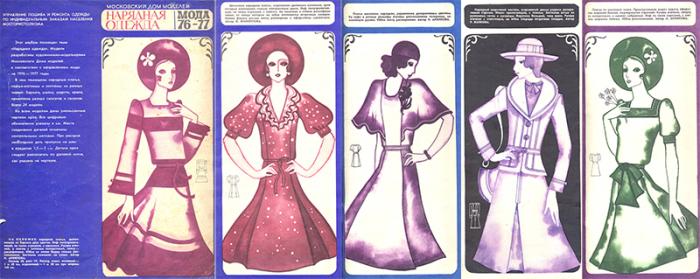 Буклет Московского дома одежды, 1976-1977