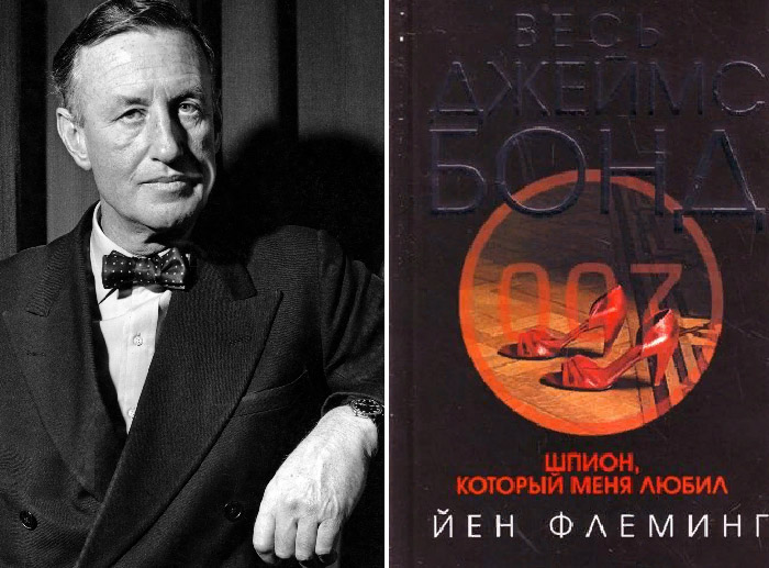 Йен Флеминг и девятый роман о Джеймсе Бонде «Шпион, который меня любил»