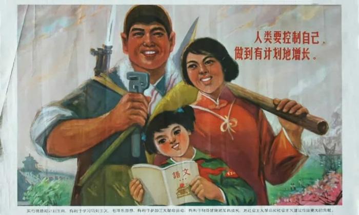 Плакат «Одна семья – один ребенок», Китай, 1970-е