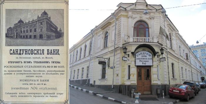 Реклама Сандуновских бань конца XIX века и историческое здание в наши дни
