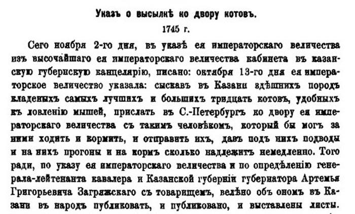 Указ о высылке ко двору котов, 1745 год