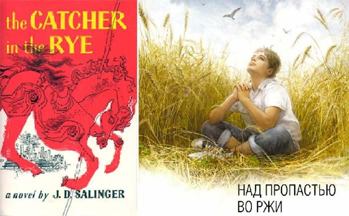 Обложки первого американского издания «The Catcher in the Rye» и русского перевода книги Джерома Сэлинджера