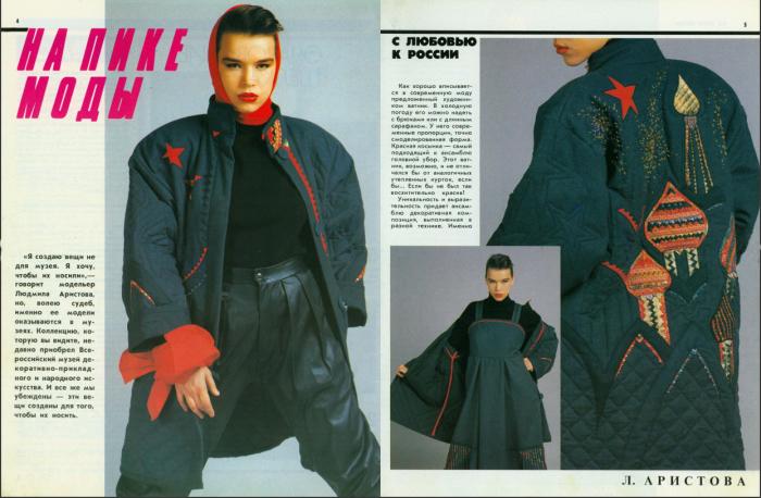 Журнал мод, 1990