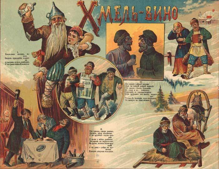 Социальная реклама «Хмель-вино», начало XX века