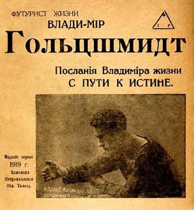 Обложка книги Владимира Гольцшмидта «Послания Владимира жизни с пути к истине» (Петропавловск, 1919)