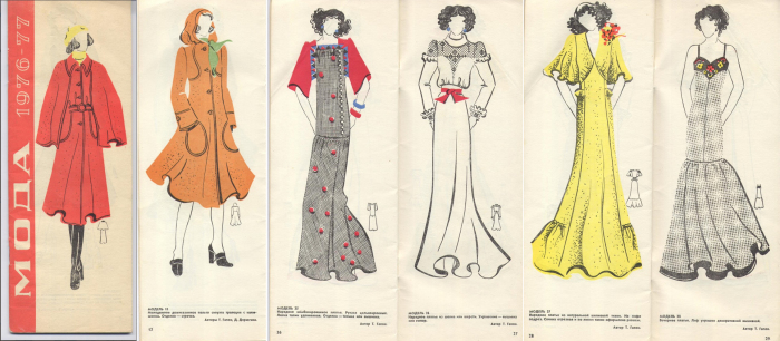 Буклет Мода 1976-1977