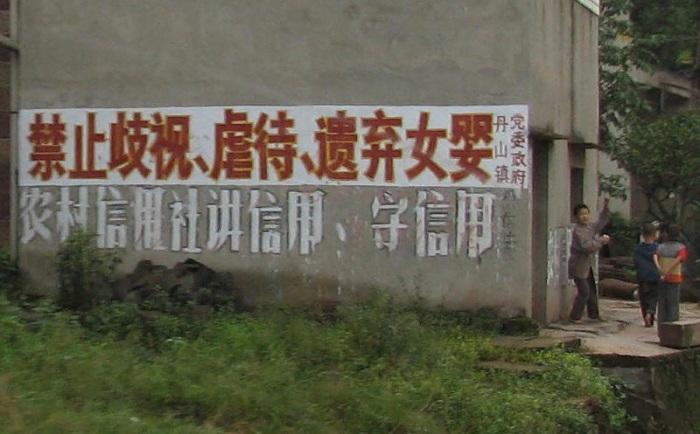 Сегодня убийства новорожденных для Китая остались в прошлом, однако в сельских местностях еще можно встретить призывы: «Запрещается дискриминировать, истязать, бросать младенцев женского пола»