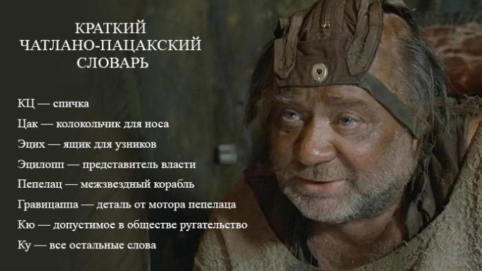 Чатланский язык из фильма «Кин-дза-дза!» покорил советского зрителя