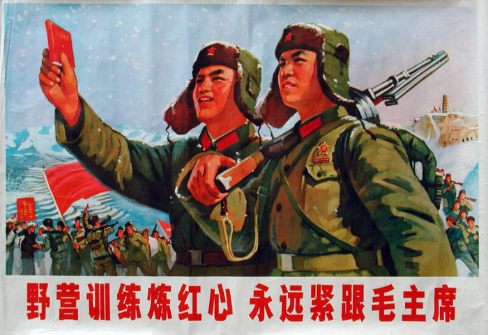 Плакат «Полевая подготовка сделает наши красные сердца преданными идеям Председателя Мао навеки», Китай, 1970-е гг
