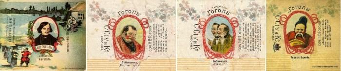 Серия конфет, выпущенная к 100-летию Н.В.Гоголя