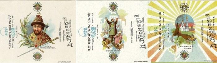 Серия конфет «В память 300-летия Дома Романовых», харьковское товарищество Дмитрия Кромского, 1913 год