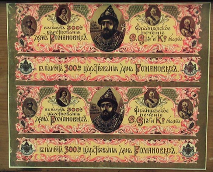 Историческая упаковка печенья «Юбилейное», выпущенного в 1913 году к 300-летию дома Романовых
