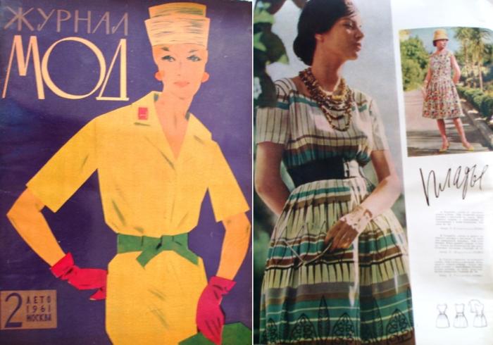 Журнал мод, лето 1961