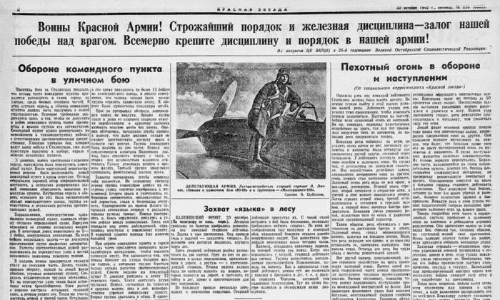 """Фотография Л.В. Литвяк в газете """"Красная Звезда"""""""