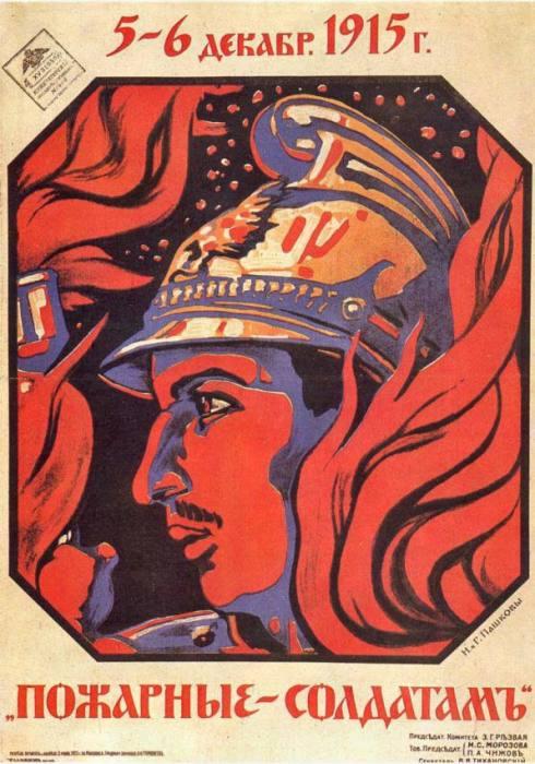 Социальная реклама сбора средств «Пожарные - солдатам»