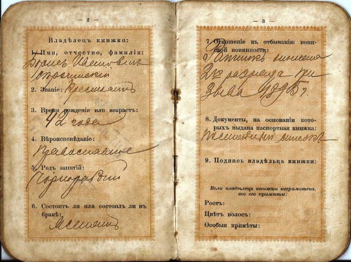 Паспортная книжка Российской империи