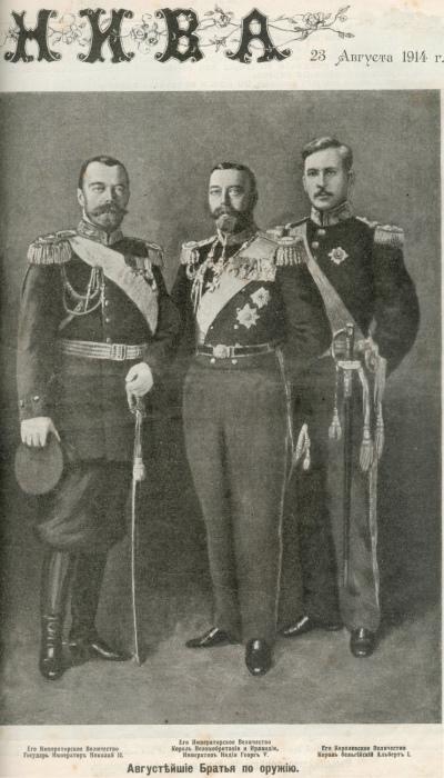 Августейшие братья по оружию: император Всероссийский Николай II, английский король Георг V и король Бельгии Альберт I