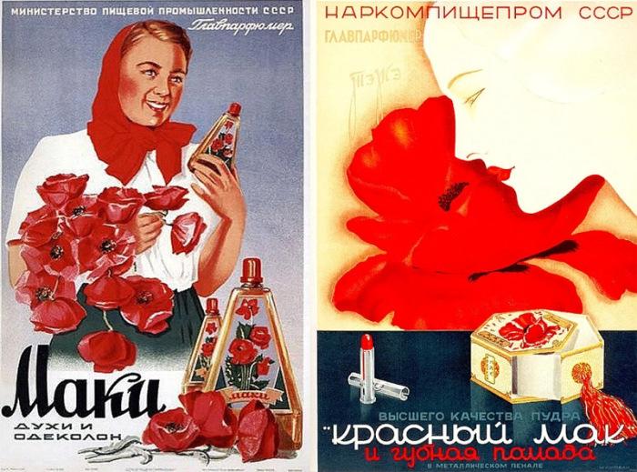 «Красный мак» - идеологически-выдержанная парфюмерия, созданная для советских женщин