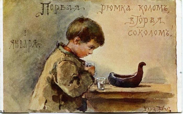 «1 января. Первая рюмка колом. Вторая соколом» открытка конца XIX века, Елизавета Бём