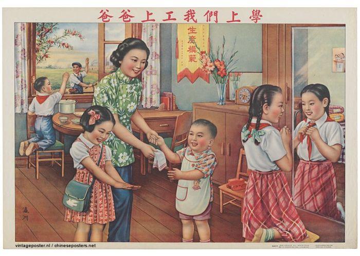 Плакат «Папа идёт на работу, а мы идём в школу.», Китай, 1954 год