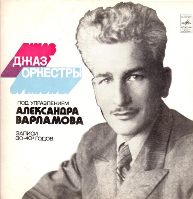 Пластинка, выпущенная в 70-е годы на фирме «Мелодия»