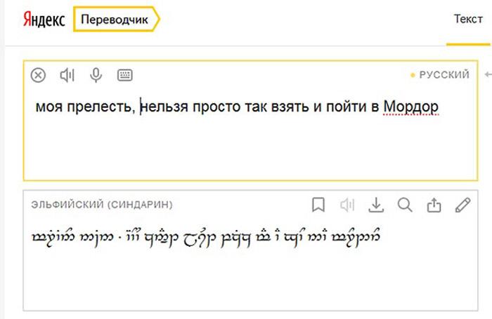 Эльфийский язык сегодня можно найти даже в автоматических переводчиках
