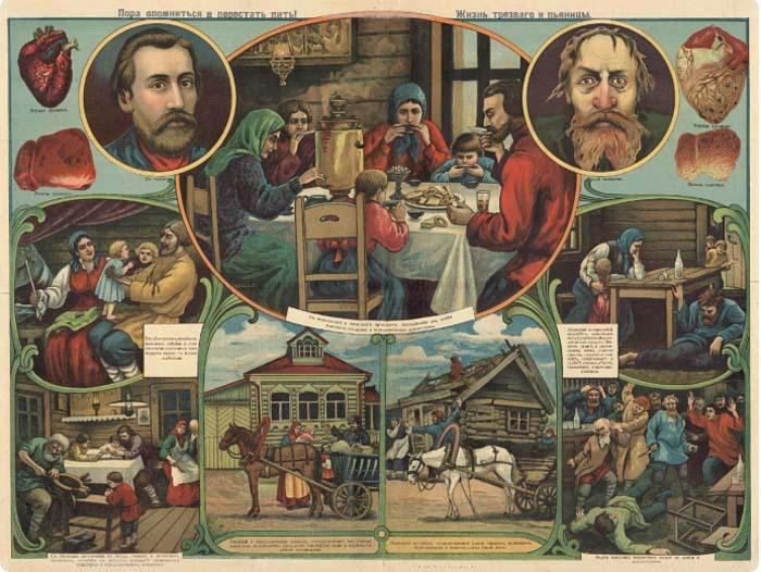 Социальная реклама «Пора опомниться и перестать пить», начало XX века