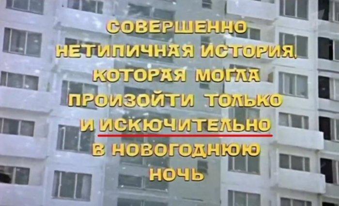 Ошибка в начальных титрах фильма «Ирония судьбы»