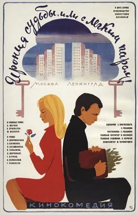 Плакат к фильму «Ирония судьбы, или С лёгким паром!». СССР, 1975 г.