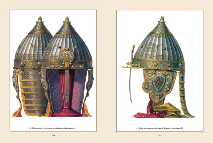 Шлем великого князя Александра Невского