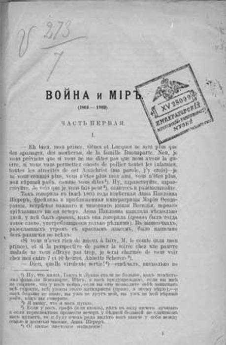 Первая страница дореволюционного издания романа «Война и мир», в котором была допущена опечатка в названии