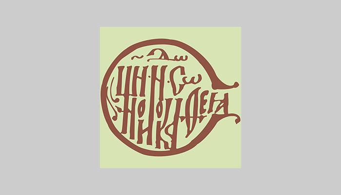 Древнейший русский экслибрис — это рисованный от руки книжный знак игумена Досифея, обнаруженный в книгах Соловецкого монастыря за 1493-1494 годы
