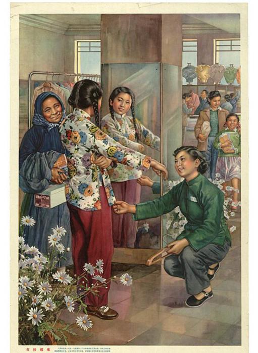 «Примерка», 1956 год