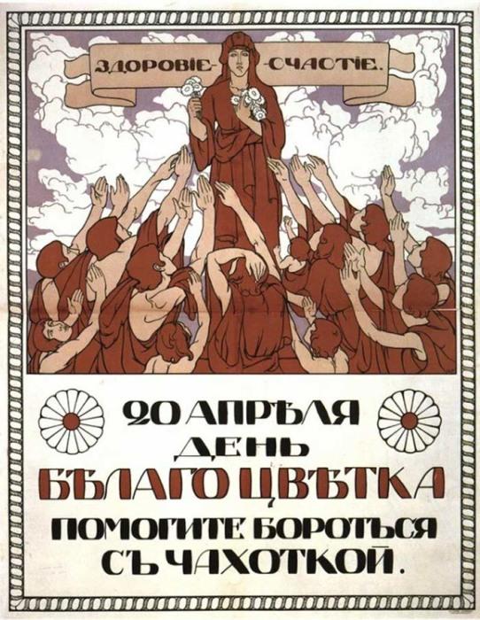Царская семья поддерживала движение Белого цветка в России