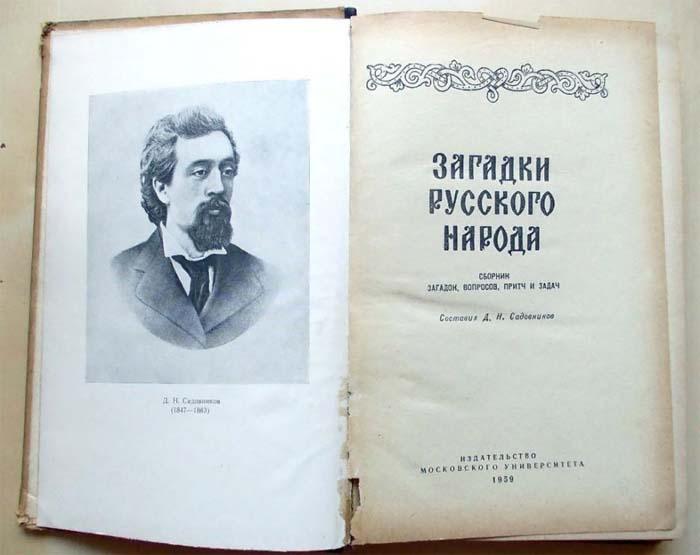 Один из самых известных сборников загадок в России пережил множество переизданий