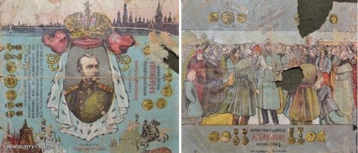 Фантики от конфет, выпущенных в честь отмены крепостного права