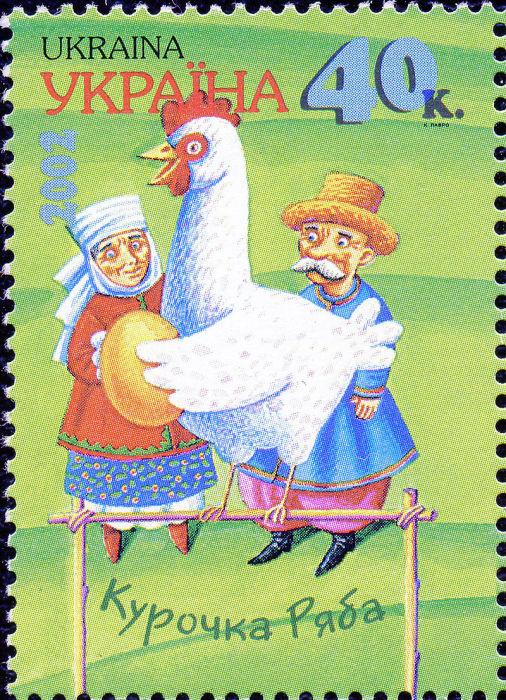 Почтовая марка Украины 2002 года «Курочка Ряба»