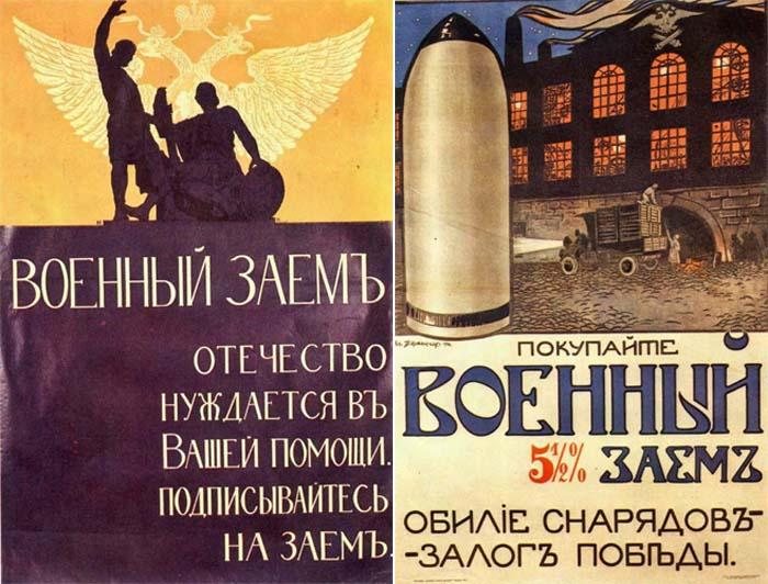 Реклама военных займов, начало XX века