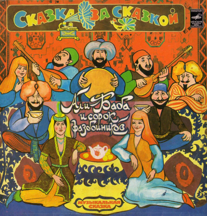 Обложка пластинки «Али-Баба и 40 разбойников