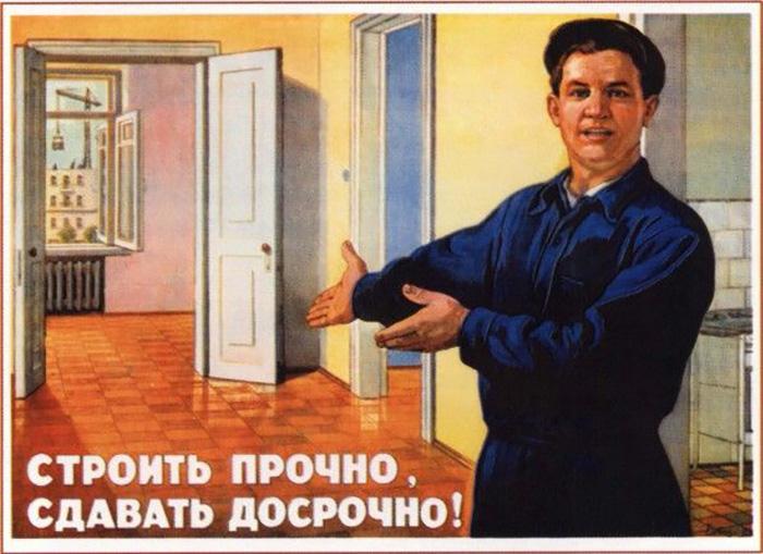Советский плакат, 1960-е