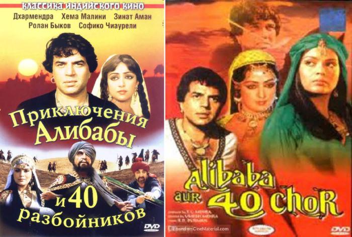 Афиши советско-индийского фильма «Приключения Али-Бабы и сорока разбойников»