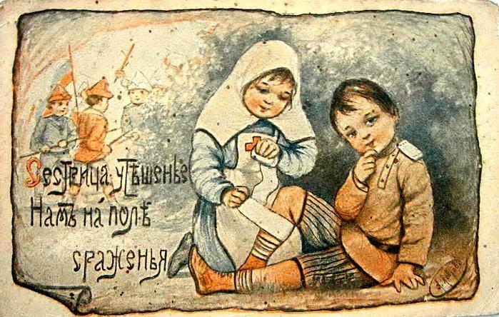 «Сестрица – утешенье нам на поле сраженья», открытка времен Первой мировой войны