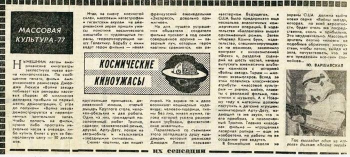 Публикация Ю. Варшавской в «Литературной газете»