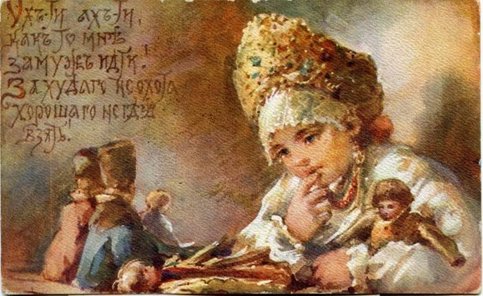 «Ух-ты, ах-ты, как-то мне замуж идти! За худого не охота. Хорошего негде взять!», открытка конца XIX века, Елизавета Бём