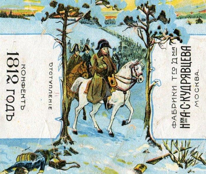 Старинный фантик, посвященный войне 1812 года